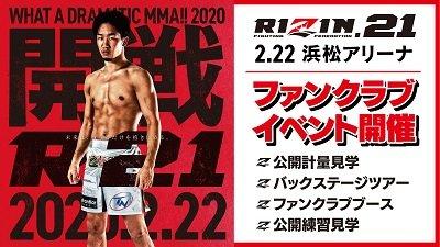 RIZIN 21